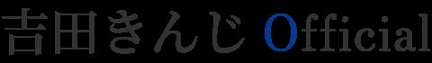 吉田きんじオフィシャルホームページ