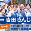 本日(4月20日)19時頃より、西教寺(春日町8-33)にて、個人演説会をおこないます。