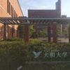大和大学へ